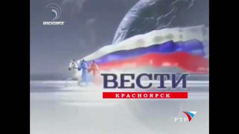 Переход с РТР на ГТРК Красноярск (август 2002) (Реконструкция)