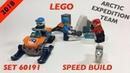ЛЕГО СИТИ 60191 - Полярные исследователи Speed Build/LEGO CITY 60191- Arctic Expedition Team