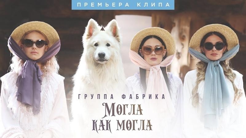 ФАБРИКА - Могла как могла (Премьера клипа 2018) 0