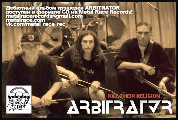 Переиздание ARBITRATOR - Kill Their Religion на CD