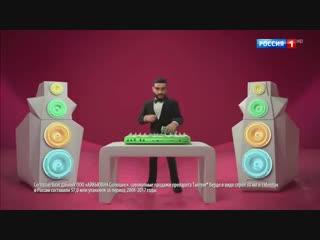 новая реклама с тимате feat. тантум верде