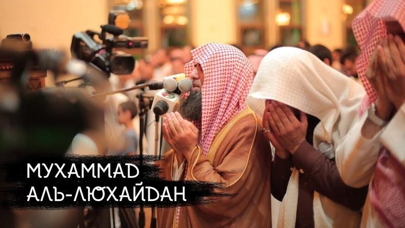 Аль-Люхайдан, таравих намаз.