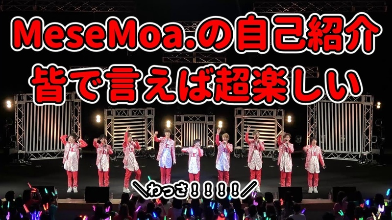MeseMoa.メンバー1人1人の挨拶を一緒に覚えよう!(2018年版)