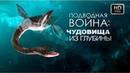 Документальный проект. Подводная война: чудовища из глубины (25.05.2018) HD