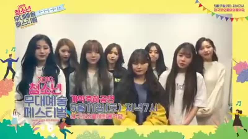 190410 Lovelyz promotional video for 2019 Daegu Youth Arts Festival on May 11