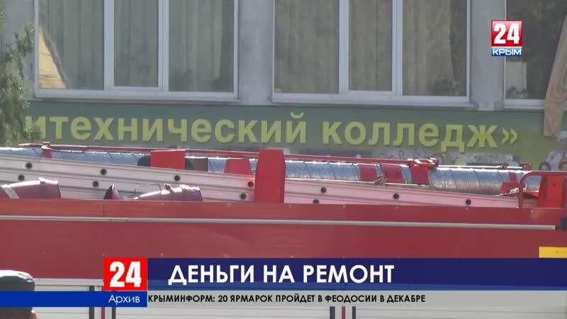 Девять миллионов рублей на ремонт Керченского политехнического колледжа выделило правительство Крыма