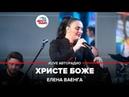 Елена Ваенга - Христе Боже LIVE Авторадио