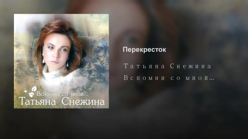 Татьяна Снежина Перекресток