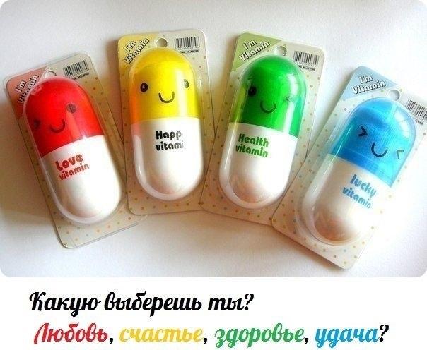 Таблетки счастья / таблетка БАДы креатив витамины / Смешные картинки, приколы, видео, лучшие демотиваторы со смыслом и по-русски