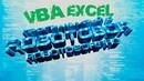 VBA Урок_7-2 Пишем Функцию для Excel Программирование для начинающих Просто и Доступно Язык VBA