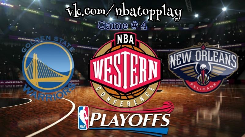 Golden State Warriors vs New Orleans Pelicans 06 05 2018 NBA Playoffs 2018 West Round 2 Game 4 Виасат Viasat Sport HD RU