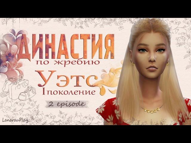 The Sims 4 | Династия Уэтс | 2 серия
