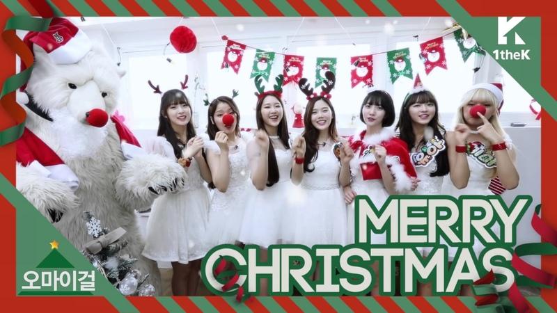 [Christmas greeting] OH MY GIRL(오마이걸)