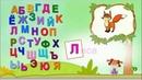 На какую букву начинается слово Игра для самых маленьких