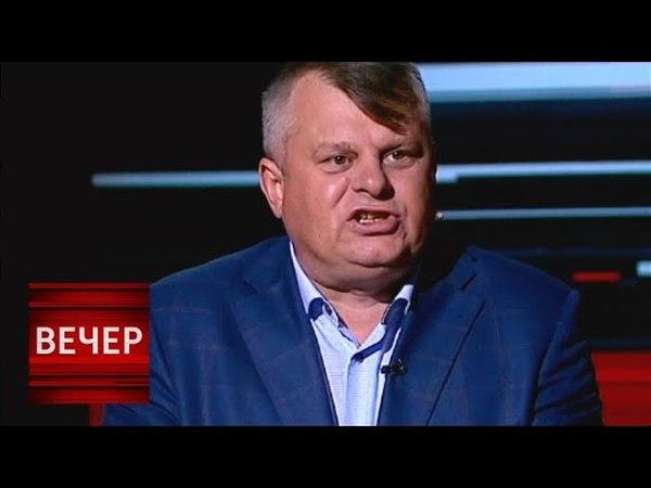 Трюхан: Посредником между Россией и Украиной может быть только США! Вечер с Владимиром Соловьевым