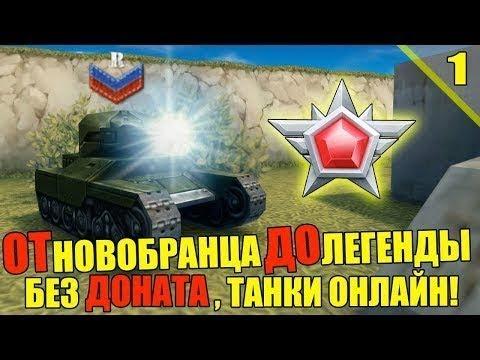 танки онлайн от новабранца до легенды ч 1 с NeSTal