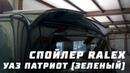 Спойлер на УАЗ Патриот нового образца Амулет (зеленый, RALEX)