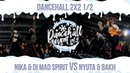 Nika Di Mad Spirit VS Nyuta Bakh DANCEHALL 2X2 1 2 DANCEHALL EVENT vol 5