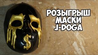 #РОЗЫГРЫШ маски J-Doga