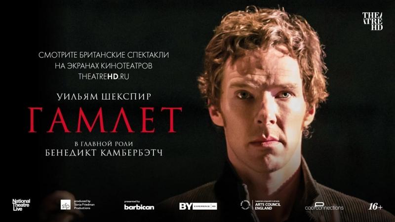 «ГАМЛЕТ_ КАМБЕРБЭТЧ» в кино. Королевский Национальный театр