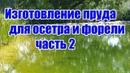 Изготовление пруда для осетра и форели часть 2