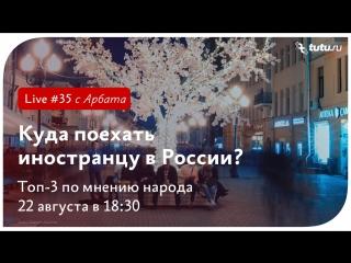 Куда поехать иностранцу по России? Узнаем на улицах Москвы    Туту.ру Live #35