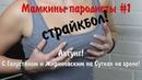 Страйкбол с Галустяном и Жириновским на Сутках на Броне!