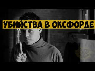 Убийства в Оксфорде (2008) | триллер, детектив | Испания, Великобритания, Франция