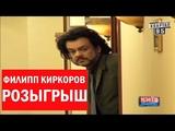 Филипп Киркоров - Розыгрыш - Цвет настроения синий