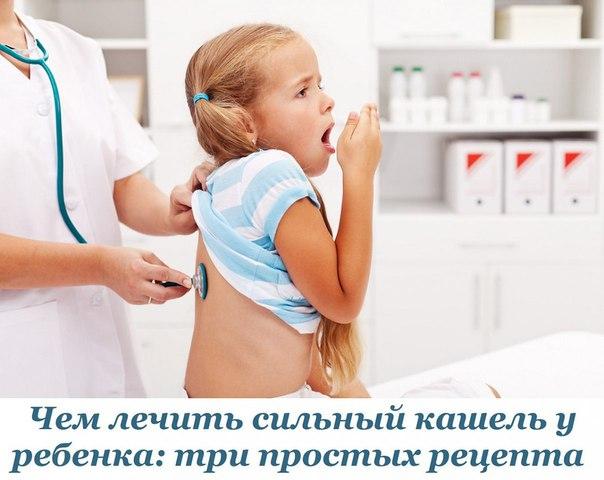 Чем вылечить сильный кашель в домашних условиях у взрослых