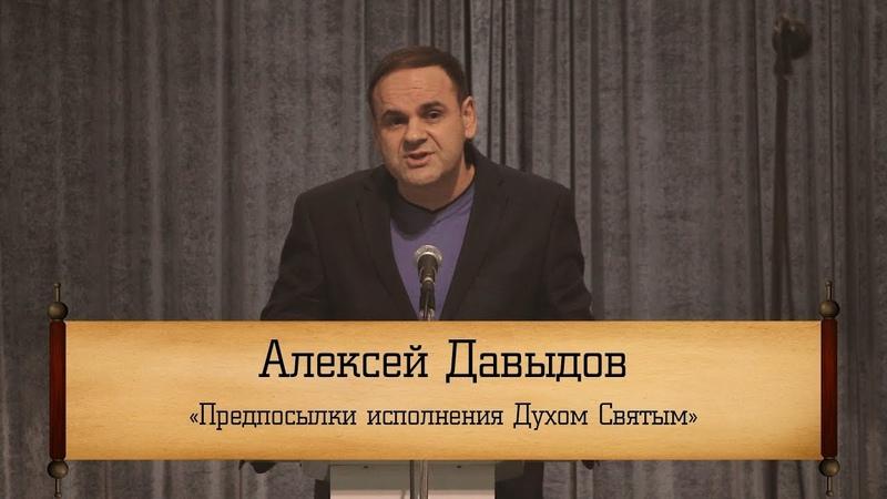 Алексей Давыдов ‒ Предпосылки исполнения Духом Святым