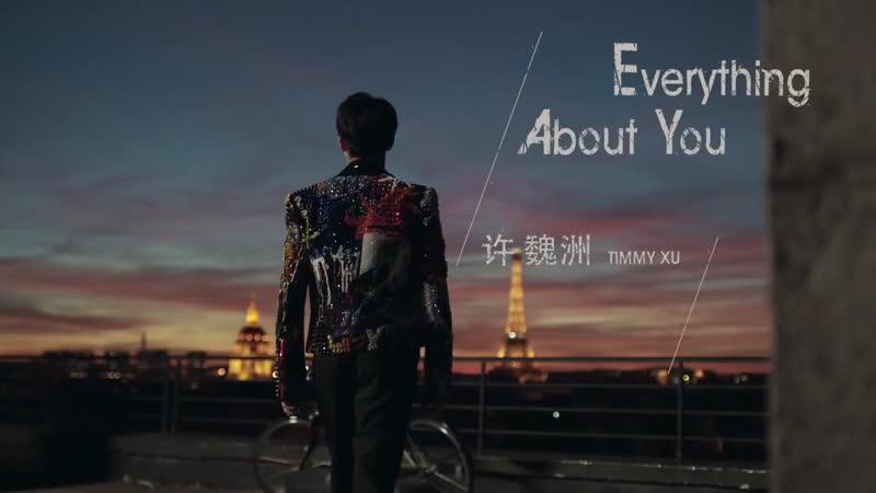 [FSG KAST] Xu Wei Zhou - Everything About You MV (рус.суб.)