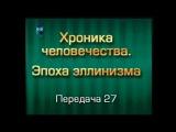История человечества. Передача 27. Казнь Бесса