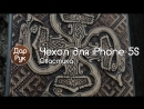 Чехол для iPhone 5S из дерева клен, ручная работа, Свастика