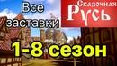 Сказочная Русь все заставки 1-8 сезон