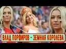 КЛАССНЫЙ клип с КРАСАВИЦАМИ! Влад Порфиров - ЗЕМНАЯ КОРОЛЕВА