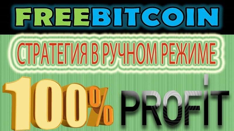 FreeBitcoin - 100% рабочая стратегия БЕЗ СЛИВА | В ручном режиме!