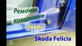 Профилактика концевика двери - Skoda Felicia 1.3i