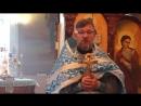 Проповедь о.Вячеслава о книжниках и фарисеях 1.09.