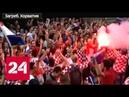 Хорватия встретила сборную по-чемпионски - Россия 24