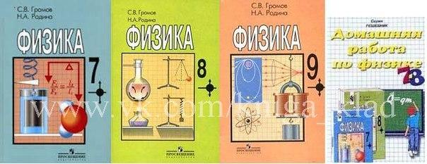 Решебник К Сборнику Задач По Физике 8 Класс Исаченкова Слесарь 2012