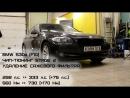 Чип-тюнинг BMW 530d F10, N57D30 Stage 2 с удалением саржевого фильтра и отключением клапана ЕГР.