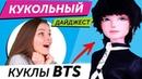 Кукольный Дайджест 54: КУКЛЫ BTS! Фильм о Barbie, новинки Pullip, Blythe, Disney, Enchantimals news