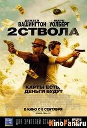 Фильм два ствола / 2 guns