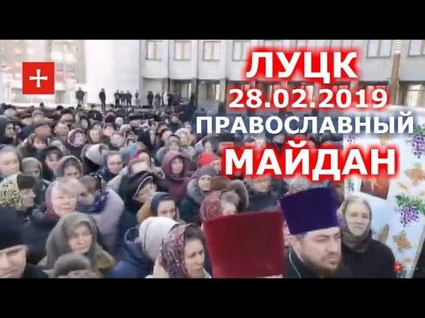 Стояние за права УПЦ в Луцке Верующие и батюшки вышли к ОГА 28 02 2019