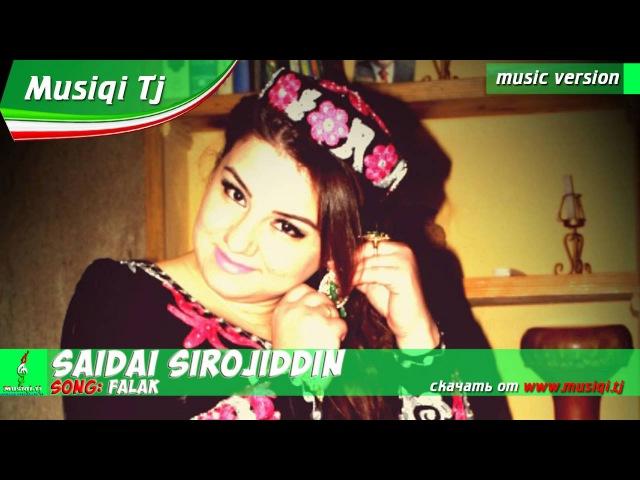 Саидаи Сирочиддин - Фалак   Saidai Sirojiddin - Falak