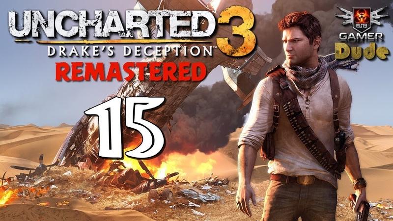 Uncharted 3: Drake's Deceptions Remastered Глава 15 - Пан или пропал