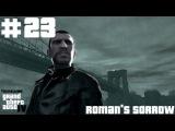 Прохожденние GTA IV #23- Romans Sorrow