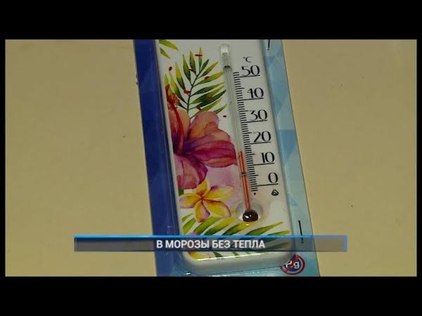 Рыбинск: в морозы без тепла