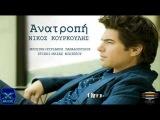 Anatropi - Nikos Kourkoulis  New Song 2013